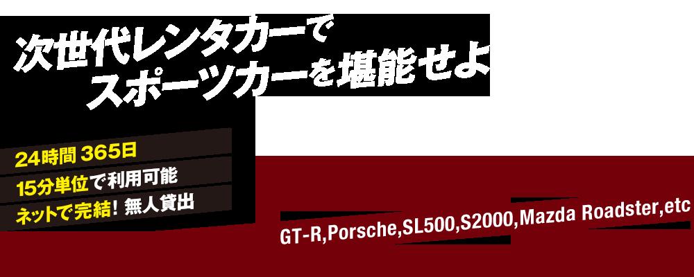 次世代レンタカーでスポーツカーを堪能せよ